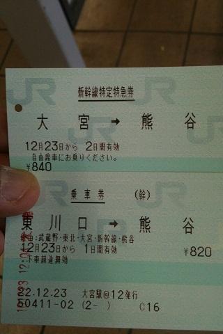 20101223ticket.jpg