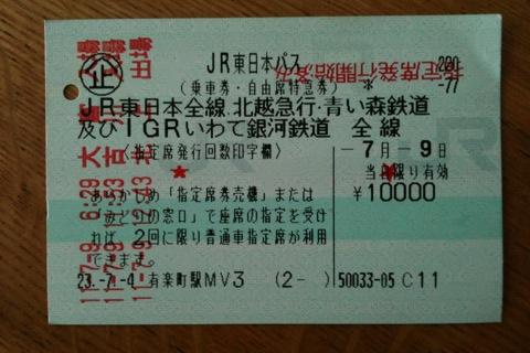 20110709c.JPG
