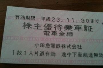 20120918-01yutai.jpg