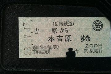 20120918-02ticket.jpg